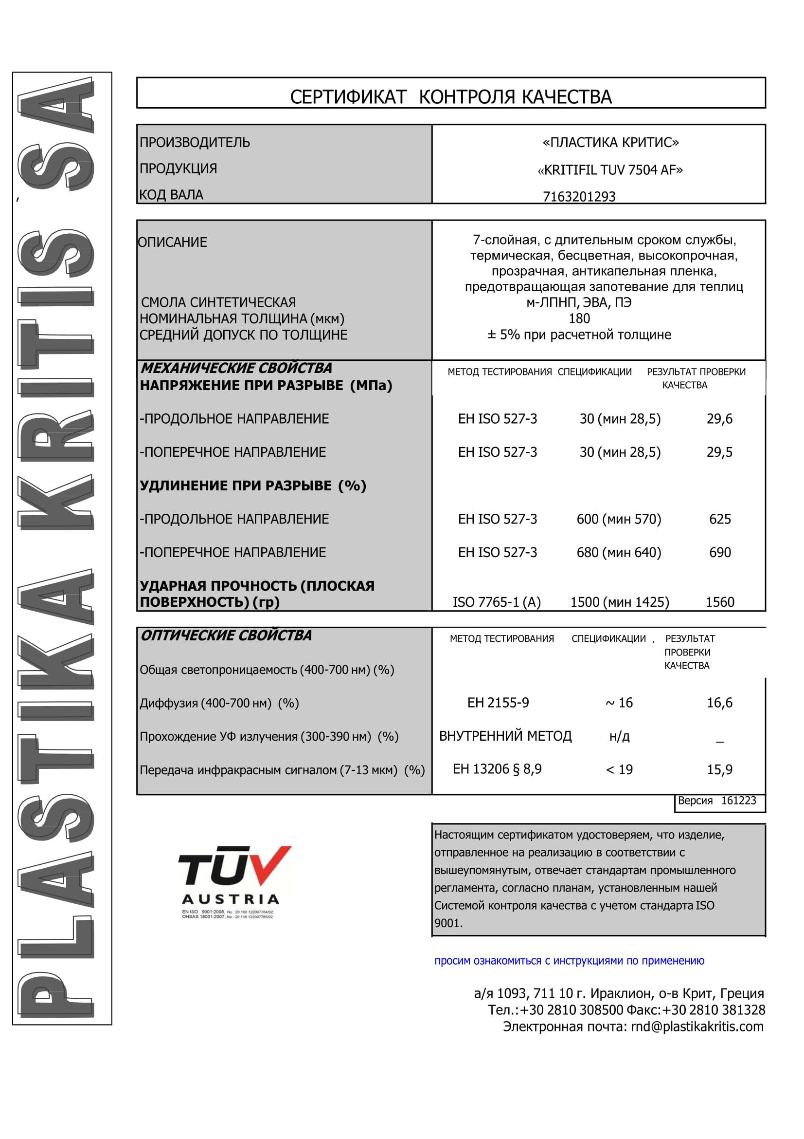 Перевод (TUV7504-180)_ru-1