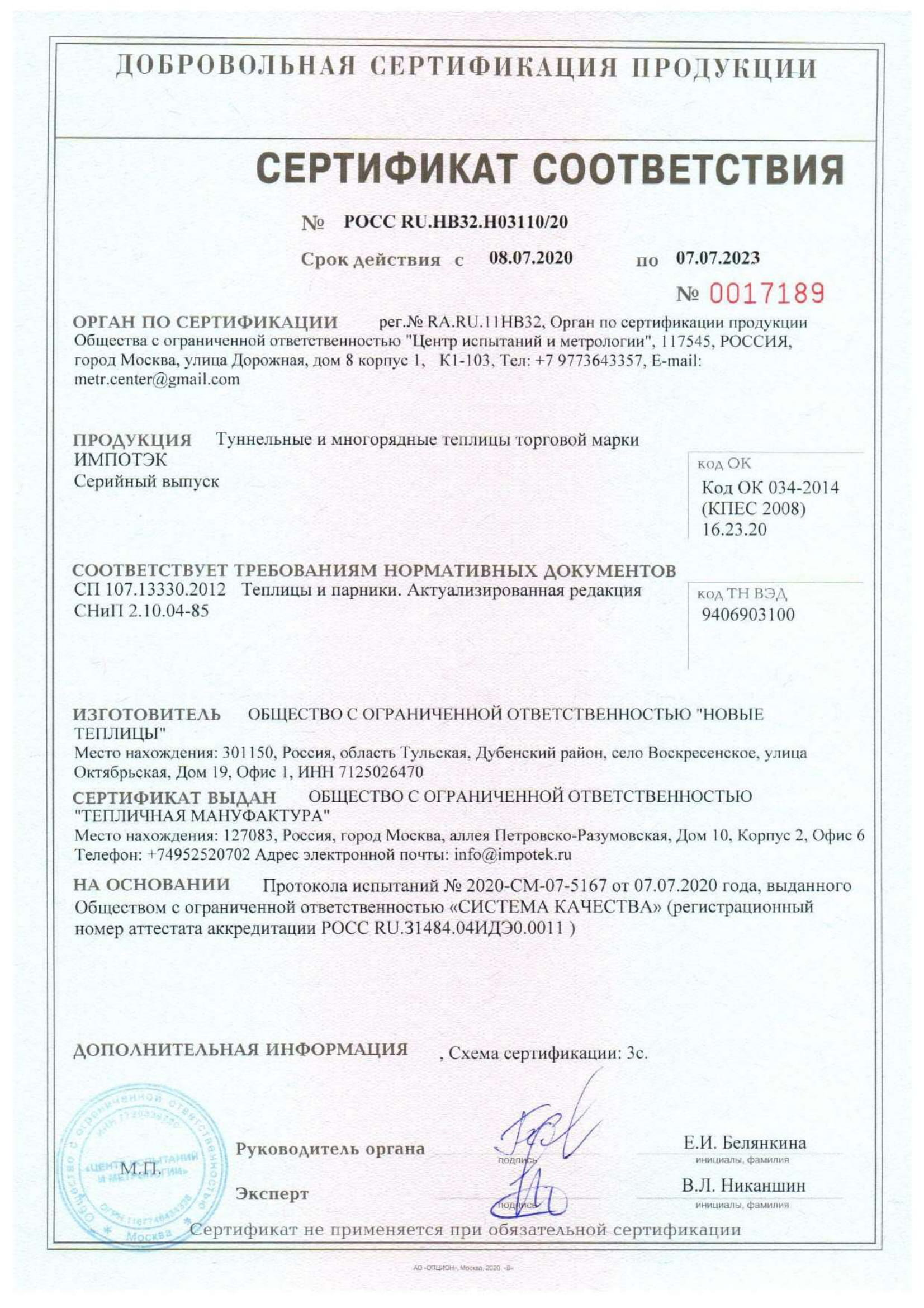 Сертификат теплицы ИМПОТЭК 2020-2023-1
